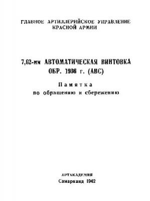 Книга 7,62-мм автоматическая винтовка обр.1936 г (АВС)