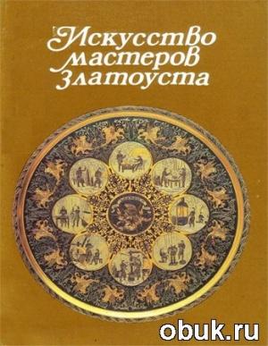 Книга О.М. Гриер. Искусство мастеров Златоуста