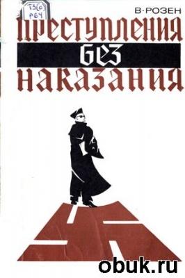 Книга Преступления без наказания (Правда о преследовании нацистских преступников в ФРГ)