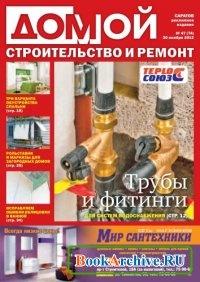 Журнал Домой. Строительство и ремонт. Саратов  №47 2012.