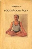 Книга Российская йога pdf  6,7Мб