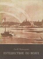 Книга Путешествие по Волге djvu 59,8Мб
