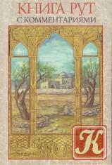 Книга Книга Рут с комментариями