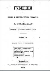 Книга Губернiя, ея земскiя и правительственныя учрежденiя. часть 1