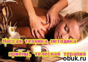 Книга Массаж техника методика приёмы, телесная терапия (2011) DVDRip