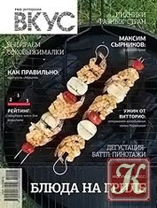 Журнал Вкус №4 (июль-август 2012)