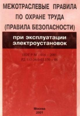 Книга ПТБ