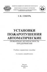 Книга Установки пожаротушения автоматические
