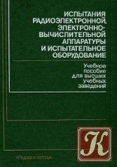 Книга Испытания радиоэлектронной, электронно-вычислительной аппаратуры и испытательное оборудование