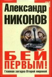 Книга Бей первым! Главная загадка Второй мировой