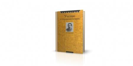 Книга В исследовании классика отечественной психиатрии Гиляровского изложена типология галлюцинаций, которая отчасти сохраняет актуал