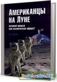 Книга Американцы на Луне. Великий прорыв или космическая афера?.