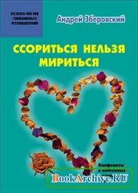 Книга Ссориться, нельзя, мириться! Конфликты в любовных и семейных отношениях.