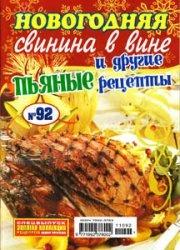 Журнал Золотая коллекция рецептов наших читателей.Спецвыпуск №92 2011