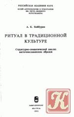 Ритуал в традиционной культуре (Структурно-семантический анализ восточнославянских обрядов)