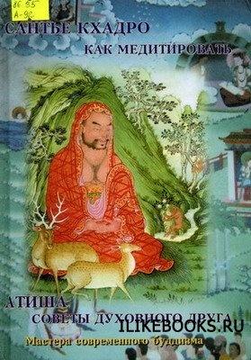 Книга Кхадро Сантье - Как медитировать