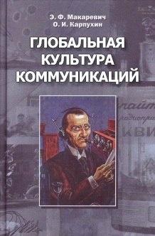 Книга Макаревич Эдуард, Карпухин Олег - Глобальная культура коммуникаций
