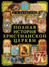 Книга Полная история Христианской Церкви