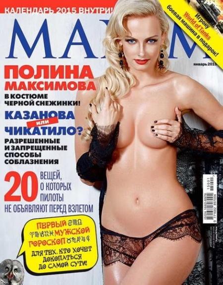 Книга Журнал: Maxim №1 (январь 2015)