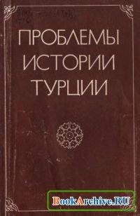 Книга Проблемы истории Турции.