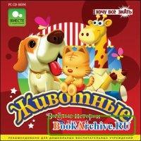 Книга Хочу все знать. Животные. Веселые истории для друзей.