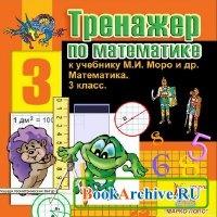 Тренажёр по математике к учебнику М.И. Моро 3 класс.