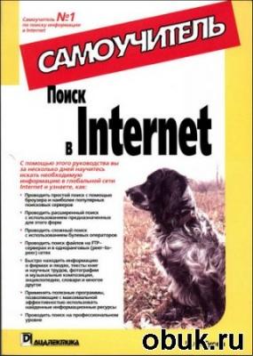 Книга Поиск в Internet. Самоучитель