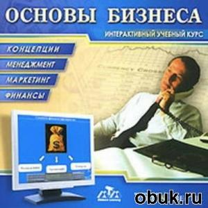 Книга Иванов А.А. - Основы бизнеса. Интерактивный учебный курс