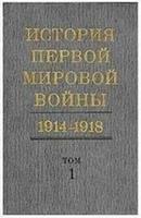 Книга История Первой Мировой войны 1914-1918 гг