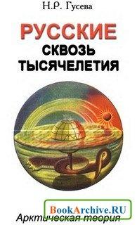 Книга Русские сквозь тысячелетия. Арктическая теория.