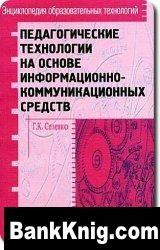 Книга Педагогические технологии на основе информационно-коммуникативных средств