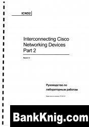 Книга Cisco ICND 2 Руководство по лабораорным работам