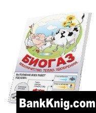 Книга Биогаз: теория и практика