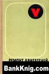 Книга Ремонт двигателей ЯМЗ
