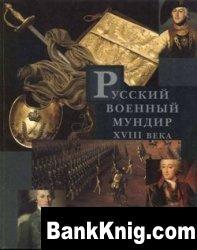 Русский военный мундир XVIII века