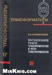 Книга Параллельная работа трансформаторов и автотрансформаторов