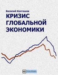 Кризис глобальной экономики