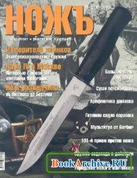 Журнал Ножъ №2 (8), 2005.