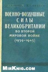 Книга Военно-воздушные силы Великобритании во Второй Мировой войне 1939-1945 гг.