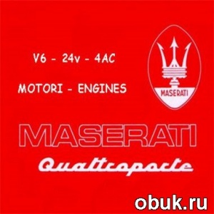 Книга Maserati Biturbo Quattroporte IV - V6 2.0 & 2.8 Engine Service Manual