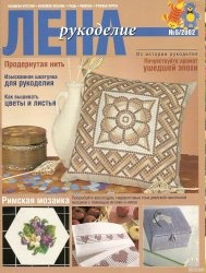 Журнал Лена рукоделие №5 2002