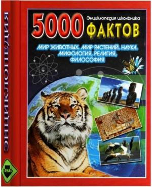 Книга 5000 фактов. Энциклопедия школьника