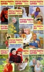 Журнал Простые рецепты здоровья №1 -12 2009