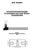 Книга Теплогенерирующие  установки  систем  теплоснабжения