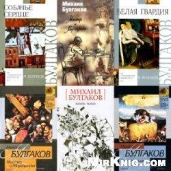 Книга Сборник книг Михаила Булгакова (144 шт)