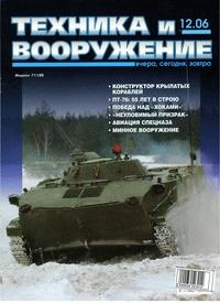 Журнал Техника и вооружение №12 (декабрь 2006)