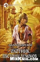 Книга Охотник. Пустоши демонов