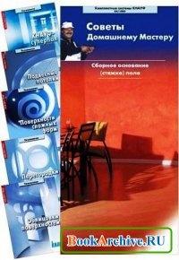 Книга Строим вместе с КНАУФ. Подборка из 6 книг