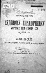 Книга Судовой справочник Морских сил Союза ССР на 1924 г