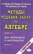 Книга Методы решения задач по алгебре